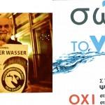 wasser-referendum 2014 thessaloniki