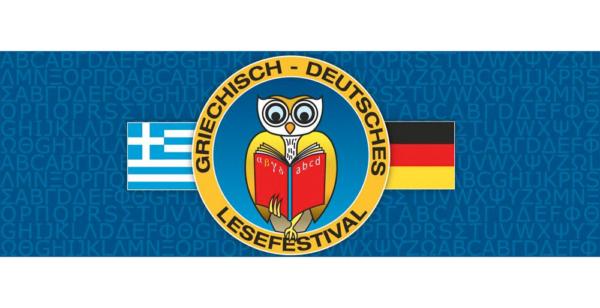 bild vom griechisch deutschen lesefestival im terzo mondo
